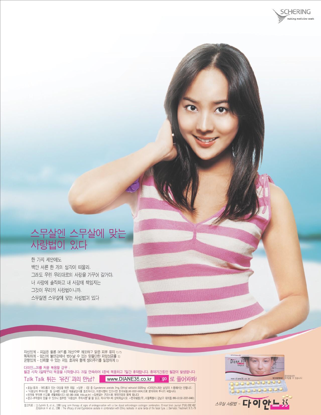 Eugene SES Contraceptive Pill Advertisement
