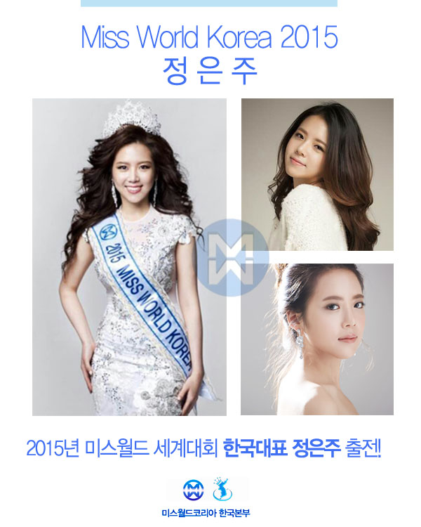 Miss World Korea 2015 ~Jung Eun-ju