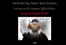 Hacked By Team Bad Dream