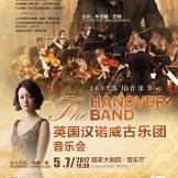 The-Hanover-Band-China-Concert