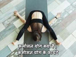 कुर्मासन योग क्या है   कुर्मासन योग के फायदे   How To Use Kurmasana Yoga