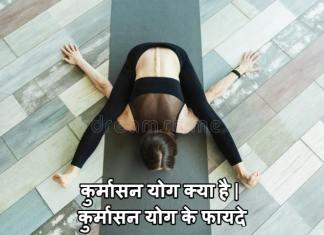 कुर्मासन योग क्या है | कुर्मासन योग के फायदे | How To Use Kurmasana Yoga