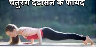 चतुरंग दंडासन के फायदे   How To Use Chaturanga dandasana In Hindi