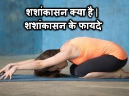 शशांकासन क्या है   शशांकासन के फायदे   How To Use Shashankasana In Hindi