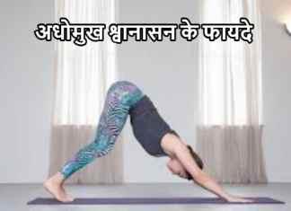 अधोमुख श्वानासन के फायदे   How To Use Adho Mukha Svanasana In Hindi