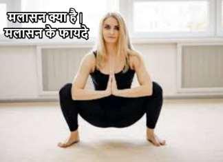 मलासन क्या है   मलासन के फायदे   How To Use Malasana In Hindi