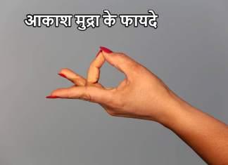 आकाश मुद्रा क्या है | आकाश मुद्रा के फायदे | How To Use Akash Mudra In Hindi