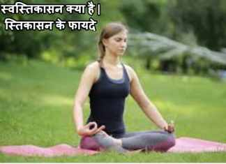 स्वस्तिकासन क्या है   स्तिकासन के फायदे   How To Use Swastikasana In Hindi