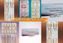 अज़ीथ्राल 500 टैबलेट के लाभ   Azithral 500 Tablet uses In Hindi