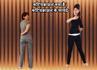कटिचक्रासन क्या है | कटिचक्रासन के फायदे | How To Use Kati Chakrasana