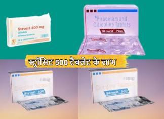 स्ट्रॉसिट 500 टैबलेट के लाभ | Strocit 500 Tablet Uses In Hindi