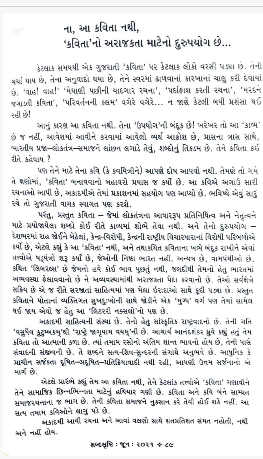 Gujarat sahitya accedami