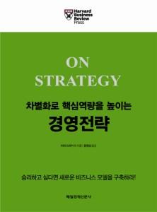 HBR_경영전략