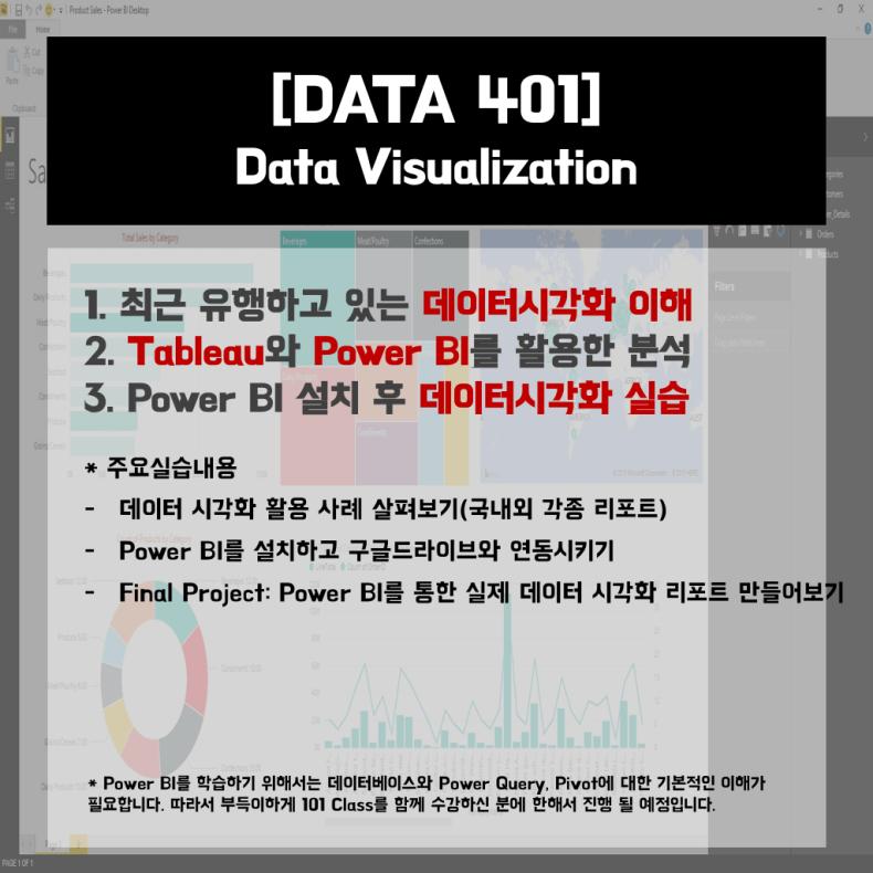 데이터시리즈401