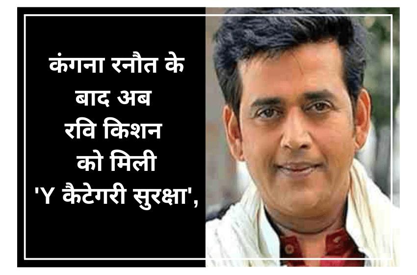 कंगना रनौत के बाद अब रवि किशन को मिली 'Y कैटेगरी सुरक्षा', कई दिनों से मिल रही थी जान से मारने की धमकी….