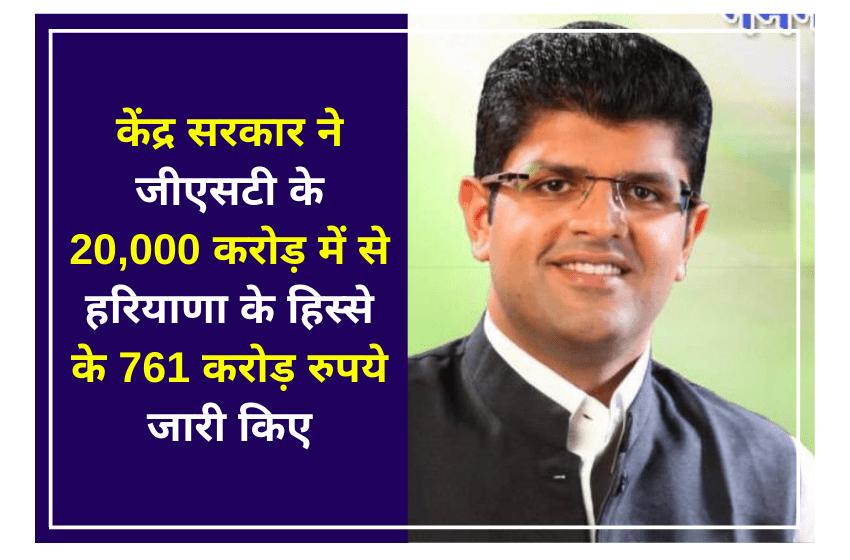 केंद्र सरकार ने जीएसटी के 20,000 करोड़ में से हरियाणा के हिस्से के 761 करोड़ रुपये जारी किए