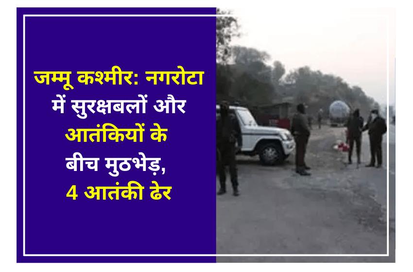 जम्मू कश्मीर: नगरोटा में सुरक्षबलों और आतंकियों के बीच मुठभेड़, 4 आतंकी ढेर