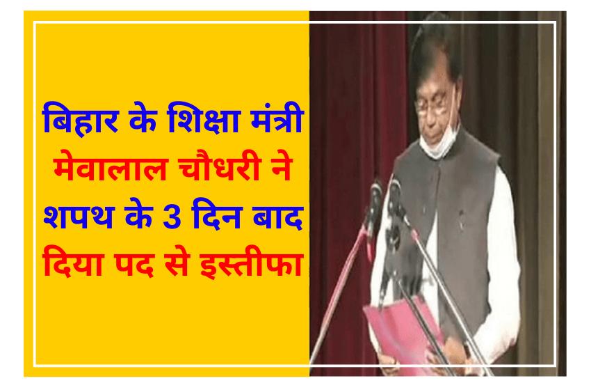 बिहार के शिक्षा मंत्री मेवालाल चौधरी ने शपथ के 3 दिन बाद दिया पद से इस्तीफा, जानें क्या है पूरा मामला