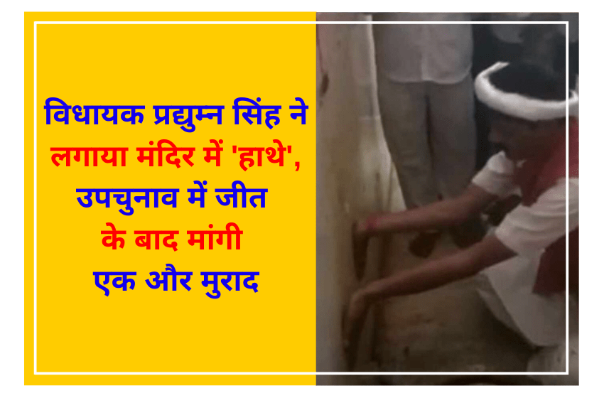विधायक प्रद्युम्न सिंह ने लगाया मंदिर में 'हाथे', उपचुनाव में जीत के बाद मांगी एक और मुराद
