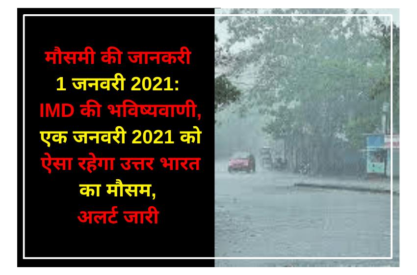 मौसमी की जानकरी 1 जनवरी 2021: IMD की भविष्यवाणी, एक जनवरी 2021 को ऐसा रहेगा उत्तर भारत का मौसम, अलर्ट जारी