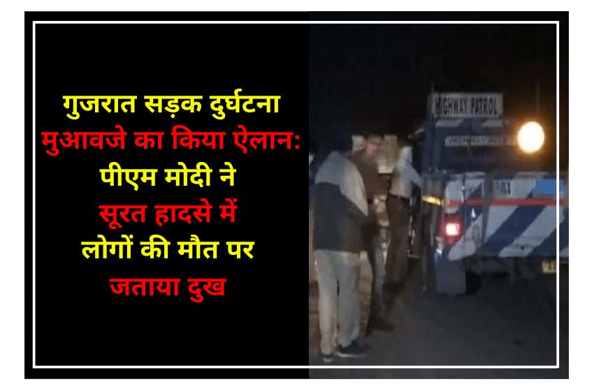 गुजरात सड़क दुर्घटना मुआवजे का किया ऐलान: पीएम मोदी ने सूरत हादसे में लोगों की मौत पर जताया दुख