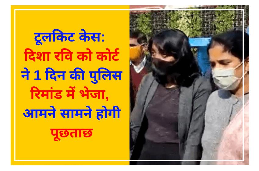 टूलकिट केस: दिशा रवि को कोर्ट ने 1 दिन की पुलिस रिमांड में भेजा, आमने सामने होगी पूछताछ