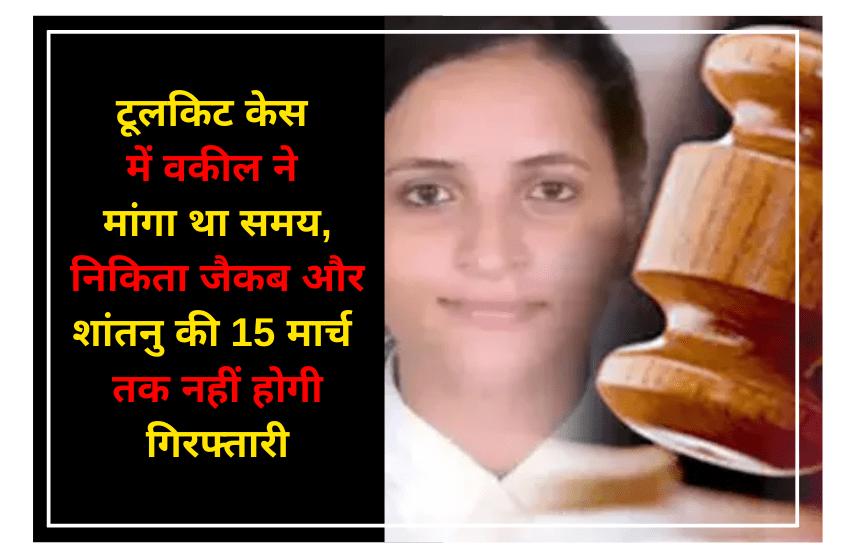 टूलकिट केस में वकील ने मांगा था समय, निकिता जैकब और शांतनु की 15 मार्च तक नहीं होगी गिरफ्तारी