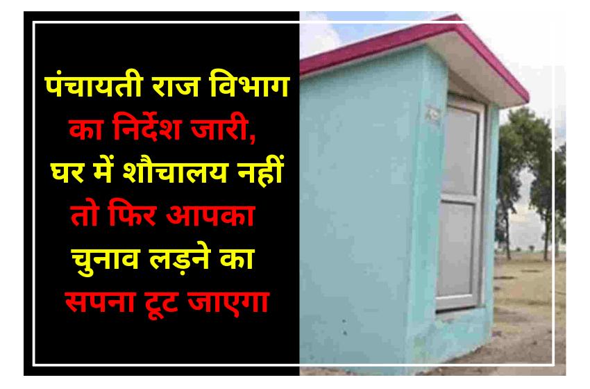 पंचायती राज विभाग का निर्देश जारी, घर में शौचालय नहीं तो फिर आपका चुनाव लड़ने का सपना टूट जाएगा
