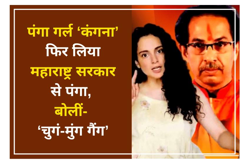 पंगा गर्ल 'कंगना' फिर लिया महाराष्ट्र सरकार से पंगा, बोलीं- 'चुगं-मुंग गैंग'