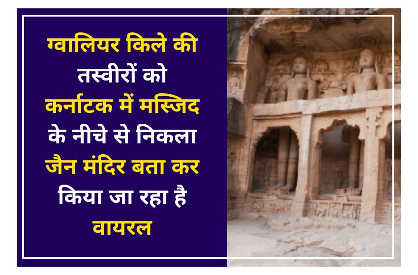 ग्वालियर किले की तस्वीरों को कर्नाटक में मस्जिद के नीचे से निकला जैन मंदिर बता कर किया जा रहा है वायरल
