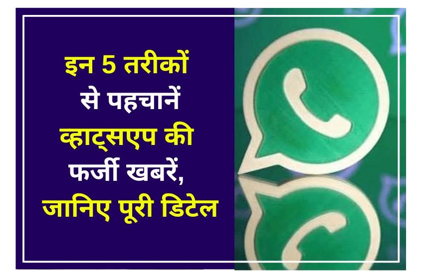 इन 5 तरीकों से पहचानें व्हाट्सएप की फर्जी खबरें, जानिए पूरी डिटेल