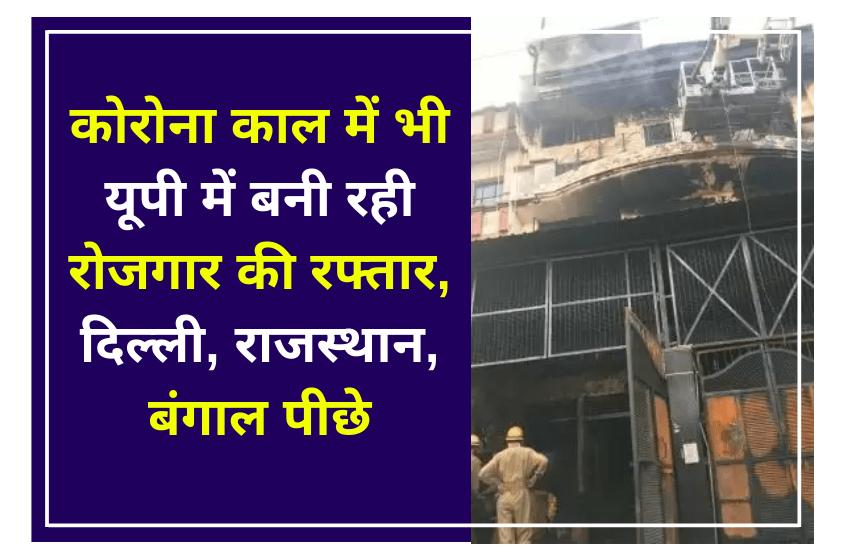 कोरोना काल में भी यूपी में बनी रही रोजगार की रफ्तार, दिल्ली, राजस्थान, बंगाल पीछे