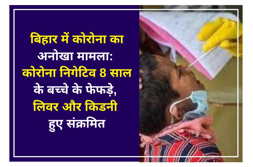 बिहार में कोरोना का अनोखा मामला: कोरोना निगेटिव 8 साल के बच्चे के फेफड़े, लिवर और किडनी हुए संक्रमित