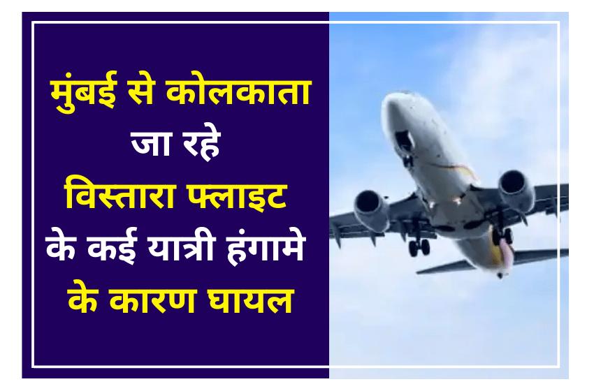 मुंबई से कोलकाता जा रहे विस्तारा फ्लाइट के कई यात्री हंगामे के कारण घायल