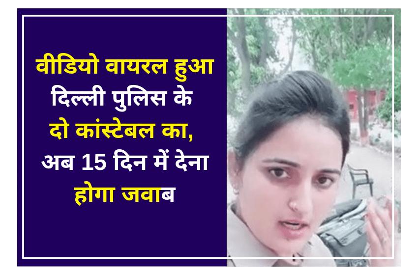 वीडियो वायरल हुआ दिल्ली पुलिस के दो कांस्टेबल का, अब 15 दिन में देना होगा जवाब