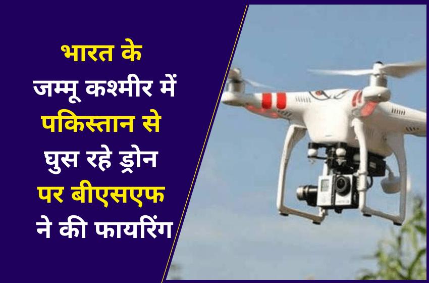 भारत के जम्मू कश्मीर में पकिस्तान से घुस रहे ड्रोन पर बीएसएफ ने की फायरिंग