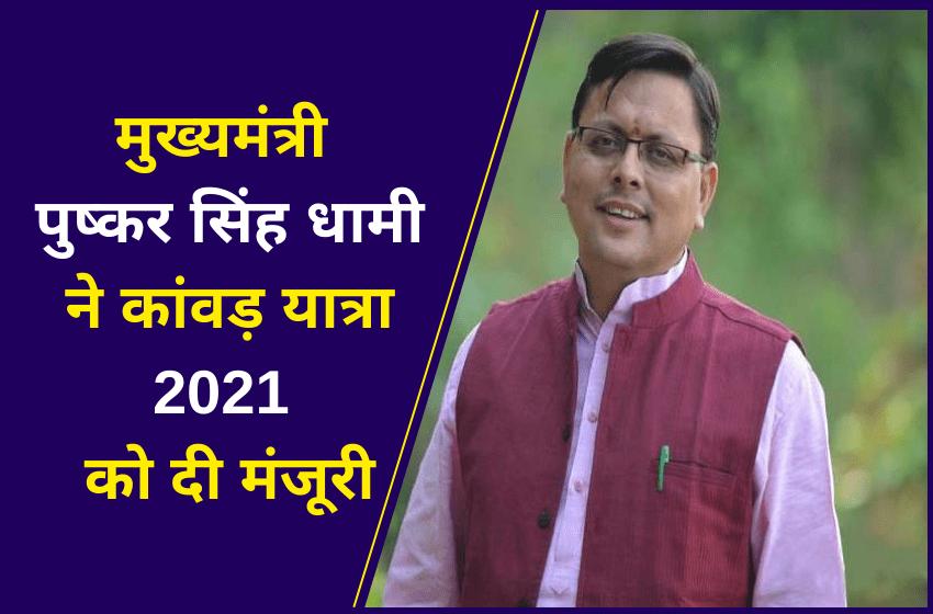 मुख्यमंत्री पुष्कर सिंह धामी ने कांवड़ यात्रा 2021 को दी मंजूरी