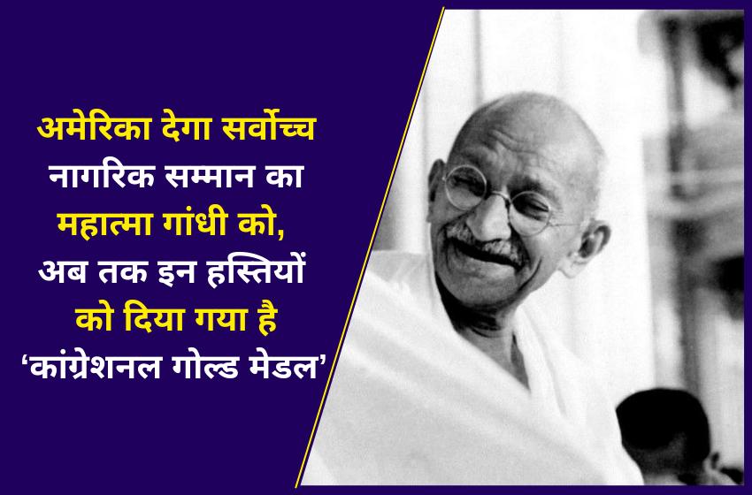 अमेरिका देगा सर्वोच्च नागरिक सम्मान का महात्मा गांधी को, अब तक इन हस्तियों को दिया गया है 'कांग्रेशनल गोल्ड मेडल'