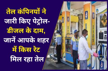 तेल कंपिनयों ने जारी किए पेट्रोल-डीजल के दाम, जानें आपके शहर में किस रेट मिल रहा तेल