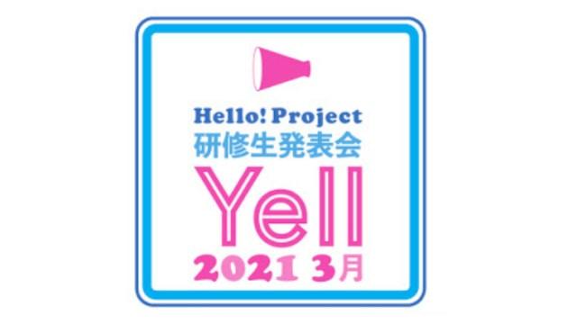 ハロプロ研修生発表会2021年3月Yellロゴ