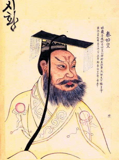 19th century copy of a 1609 Chinese portrait of QIn Shihuangdi, [Public Domain] via Creative Commons