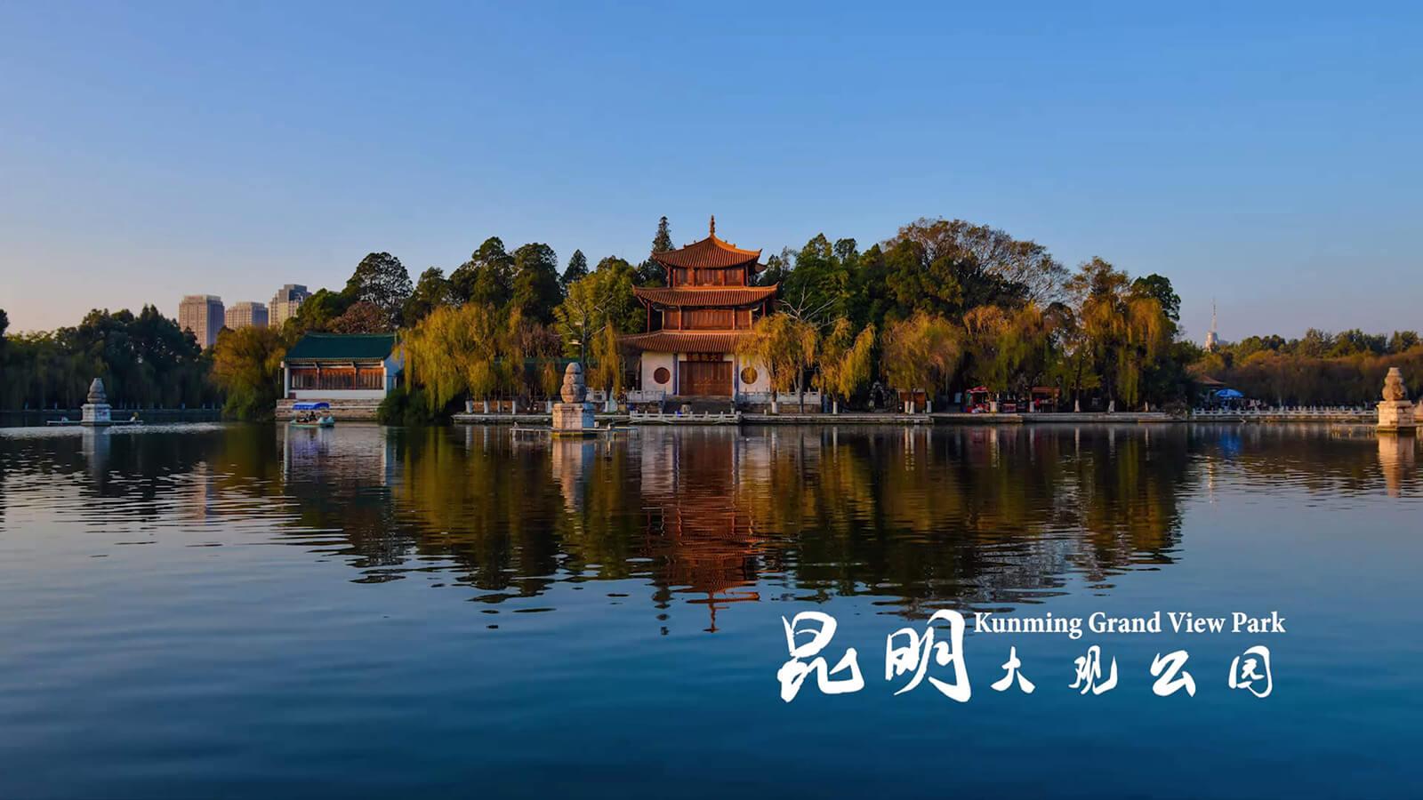 Kunming Grand View Park in colorful Yunnan, China
