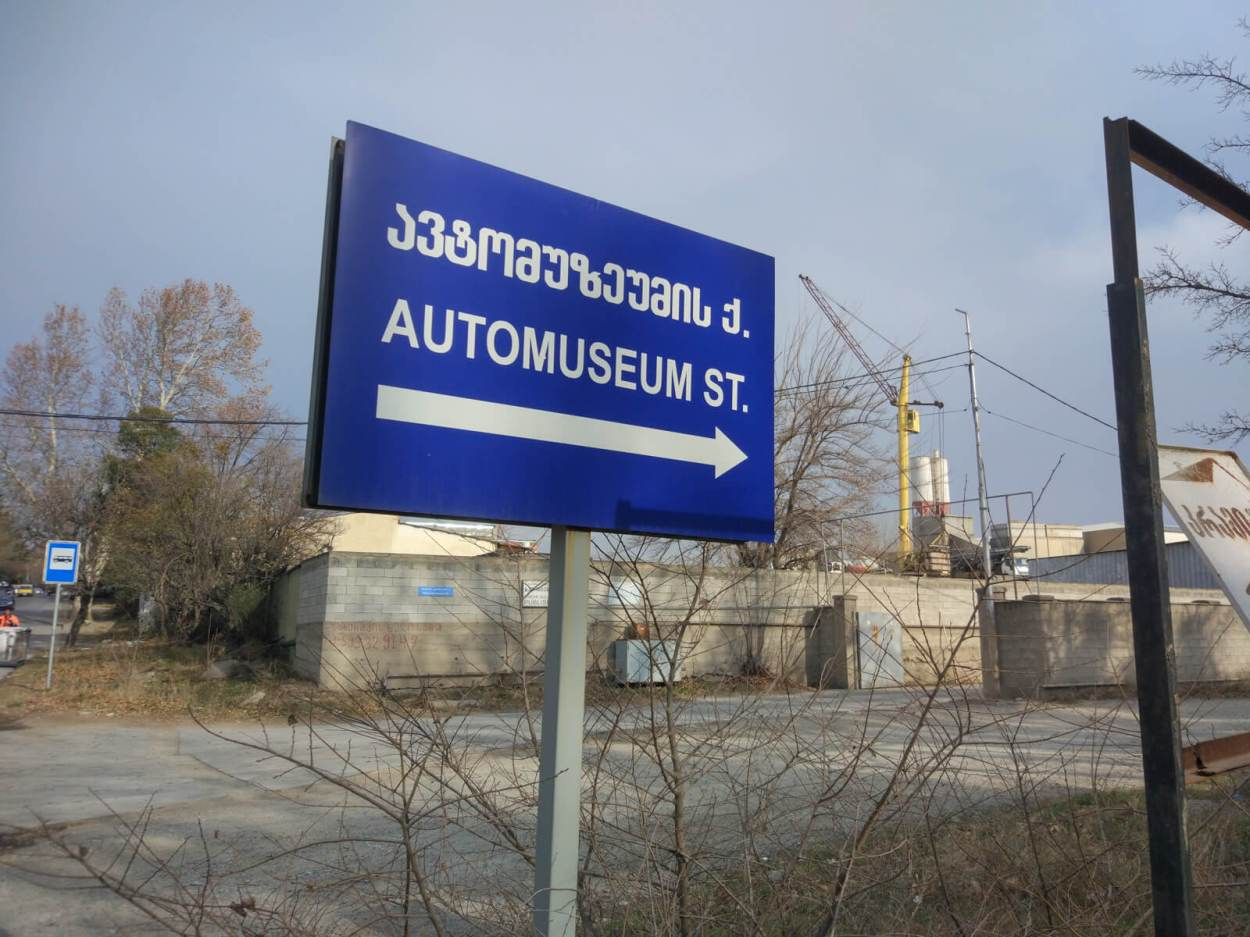 After Tbilisi Auto Museum was opened, the unnamed street it is located on was renamed Auto Museum Street.