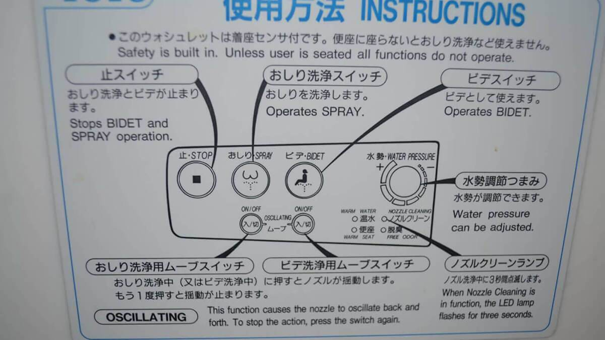 Instructions on how to use Japanese toilets