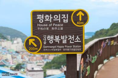 """Don't be fooled -- the """"Happy Power Station"""" at Gamcheon Culture Village is really just a bathroom and gift shop"""