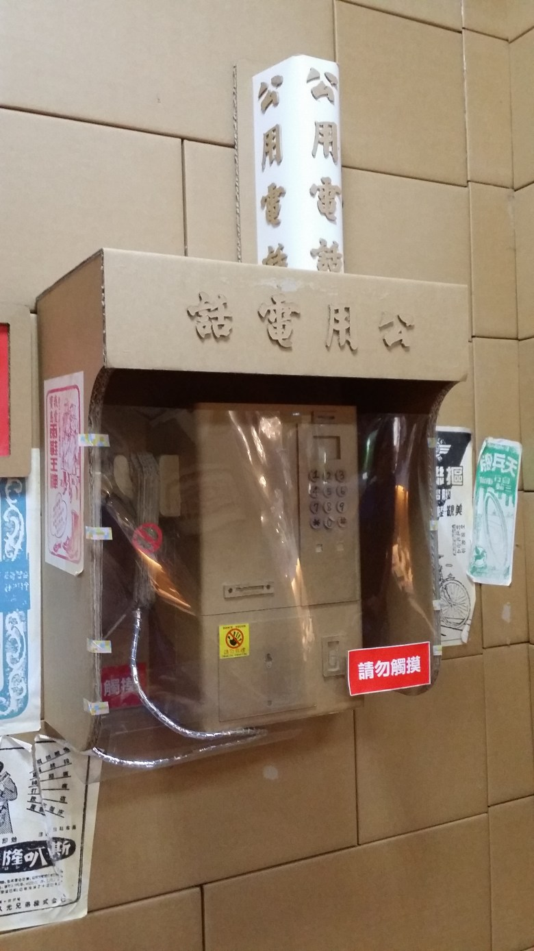 carton telephone at carton king taichung