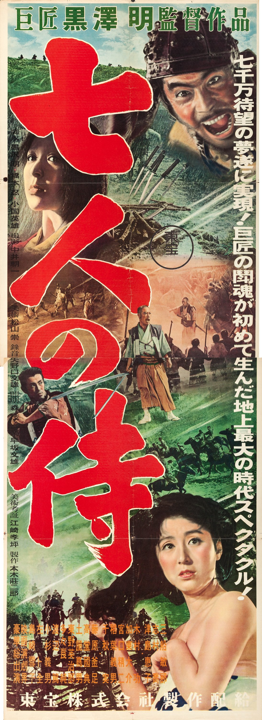 "A 1954 Japanese movie poster for Seven Samurai (Shichinin no Samurai). It is the only known example of its type. The kanji on the poster translate to: ""The dream awaited by 70 million finally has come true! A massive spectacular samurai drama which is created, for the first time, by the fighting spirit of the Maestro!"""