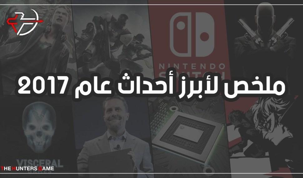 ملخص لأبرز أحداث 2017