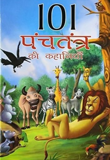 in photo cover of the book panchtantra ki kahaaniya