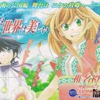 "Manga ""Soredemo Sekai wa Utsukushii"" diadaptasi menjadi TV Anime"